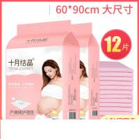 孕产妇产褥垫产后护理垫用品一次性床单防水垫月经垫12片 i9f