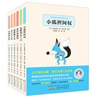 新美南吉童话 正版包邮全集六册 绘本小狐狸阿权 去年的树 的书 读物儿童文学书籍6-8-9-10-1