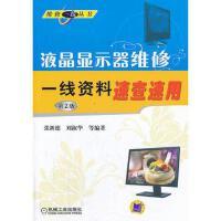 液晶显示器维修一线资料速查速用 第2版 张新德, 刘淑华等编著 机械工业出版社 9787111434948