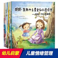 正版-WZ-妈妈,我为什么要上幼儿园绘本 全8册 (套装) 张长英 9787531891581 黑龙江美术出版社