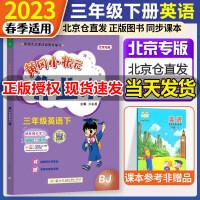黄冈小状元作业本三年级下册英语北京版同步练习册