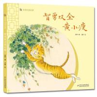 中国少儿:安顿的猫故事――智勇双全黄小瘦