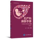 妇产科麻醉手册(第2版)(临床麻醉系列丛书)
