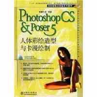 【旧书二手书正版8成新】Photoshop CS&Poser 5人体彩绘造型与卡漫绘制 唯美科技 中国电力出版社 9787508322759