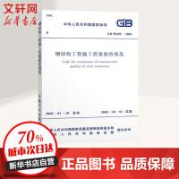 GB50205-2001钢结构工程施工质量验收规范 中国计划出版社