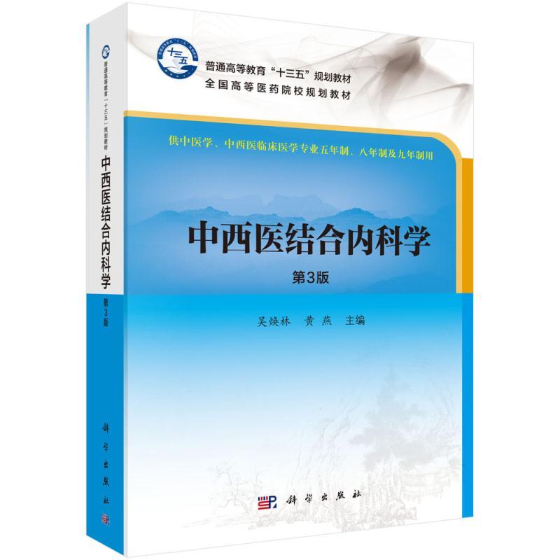 中西医结合内科学 吴焕林,黄燕 科学出版社 9787030332363 正版书籍!好评联系客服优惠!谢谢!
