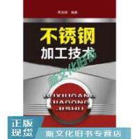 【二手旧书9成新】不锈钢加工技术贾凤翔9787122167538化学工业出版社