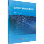 [二手旧书95成新] 脉冲神经网络原理及应用 9787030589491