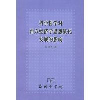 科学哲学对西方经济学思想演化发展的影响 杨建飞 商务印书馆