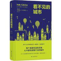 【正版包邮】 看不见的城市 [意大利]伊塔洛・卡尔维诺 译林出版社 9787544777995