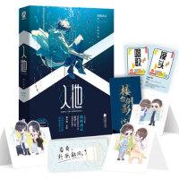 入池 骑鲸南去 著 9787559450425 江苏凤凰文艺出版社