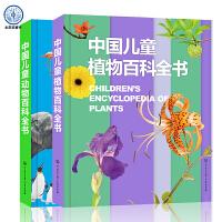 【驰创图书】中国儿童动物百科全书中国儿童植物百科全书共2册 国家地理动物百科全书儿童植物百科全书小学生最好玩的动物宝宝百
