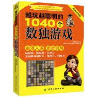 越玩越聪明的1040个数独游戏