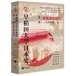 华文全球史066・早稻田大学日本史(卷一):弥生古坟时代