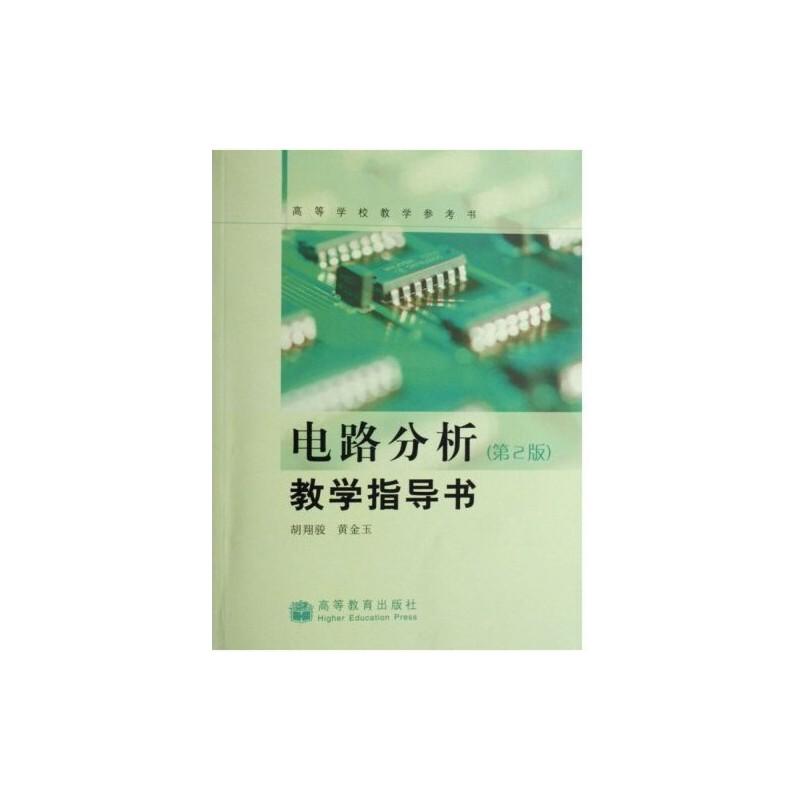 【旧书二手书正版8成新】电路分析教学指导书(第2版)(内容一致 印次