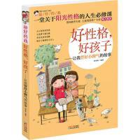 好性格好孩子:让我管好小脾气的故事 刘祥和 编写