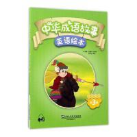中华成语故事英语绘本学生用书:第三册