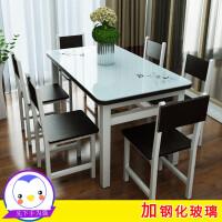 【支持礼品卡】餐桌椅组合现代简约吃饭桌子家用小户型餐桌钢化玻璃餐桌长方形桌 h8w