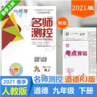 2020版 名师测控九年级下册政治 道德与法治 人教版 附考点背记+试卷