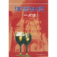 洋酒知识一点通 刘瑛 暨南大学出版社