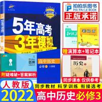 五年高考三年模拟高中历史必修三人教版2022版5年高考3年模拟高一历史必修3
