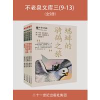 不老泉文库三(9-13)(套装共5册)(电子书)