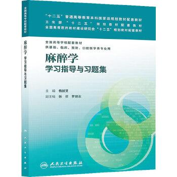 麻醉学学习指导与习题集(本科临床配套)