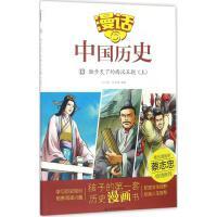 漫话中国历史(13)独步天下的西汉王朝(上)