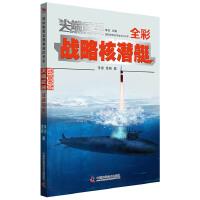 尖端武器:战略核潜艇