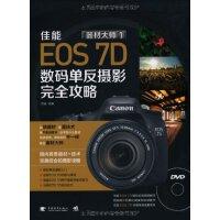 【旧书二手书九成新】器材大师1 佳能EOS 7D数码单反摄影完全攻略