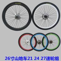 26寸山地车快拆轴承轮毂自行车轮组 碟刹V刹铝合金轮圈车轮前后轮 后轮+碟片+6片飞轮18速用+内外胎 备注颜色