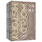 通史 (美)海斯,(美)穆恩,(美)韦兰 著,吴文藻 译 天津人民出版社 9787201139289