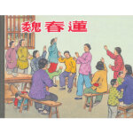 【新书店正版】魏春莲(50K精装本连环画),之英,上海人民美术出版社9787532289301