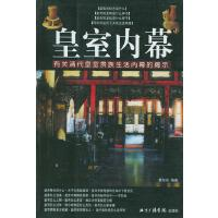 皇室内幕:有关清代皇室贵族生活内幕的提示【正版书籍,满额立减】