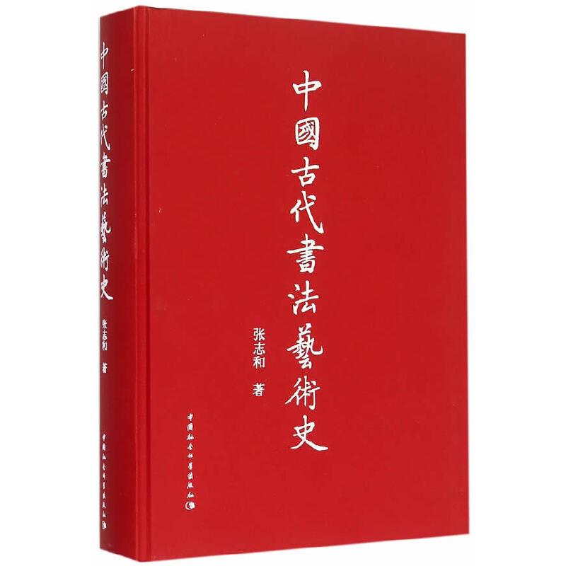 中国古代书法艺术史(精)