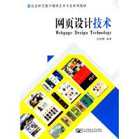 网页设计技术