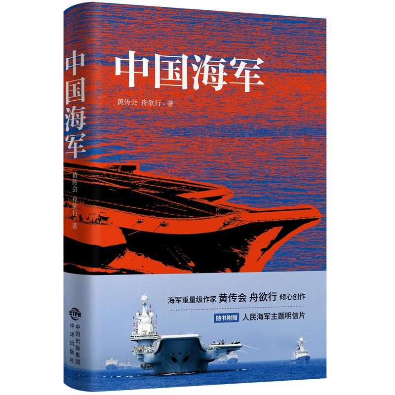 """中国海军 一部蓝色史记仍在延续,一首英雄长歌昭示未来,七十年,由""""黄水""""挺进""""蓝水""""的风涛航迹,七十年,由""""黄水""""挺进""""蓝水""""的风涛航迹,忠勇将士的赤诚与奉献,伟大民族的梦想与追求"""