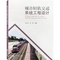 城市轻轨交通系统工程设计 国内外案例研究与分析书籍
