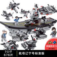 男孩兼容乐高积木军事男孩子组装拼装玩具航空母舰女孩智力6-12岁 男孩