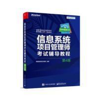 信息系统项目管理师考试辅导教程(第4版) 正版 希赛教育软考学院 9787121340055