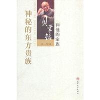神秘的东方贵族:贝聿铭和他的家族 张一苇 苏州大学出版社