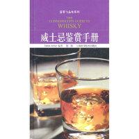 【新书店正版】威士忌鉴赏手册(第二版),Arthur,上海科学技术出版社9787547803097