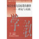 知识分类与目标导向教学--理论与实践,皮连生,华东师范大学出版社9787561718414