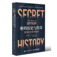 密码历史与传奇 9787115493965 [美]克雷格・鲍尔(Craig P.Bauer) 人民邮电出版社