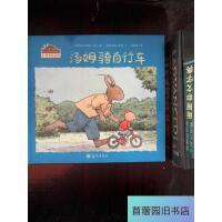【旧书二手书9成新】汤姆骑自行车 [法]玛丽-阿利娜 巴 [法]克莱特 海林 文 海燕