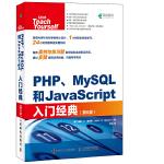 PHP MySQL和JavaScript入门经典 第6版