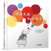 泽丽大娘和小豌豆――(启发童书馆出品)