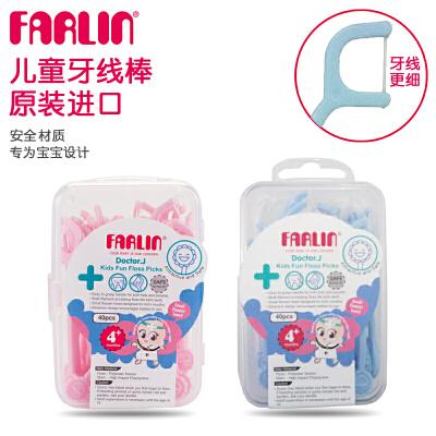 台湾进口华林贝比farlin儿童牙线棒(40pcs) 颜色*
