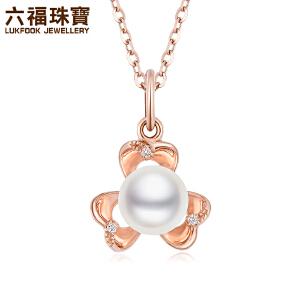 六福珠宝三叶草18K玫瑰金钻石吊坠女K金海水珍珠吊坠   定价  L71TBPP07R