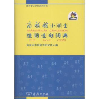 商务馆小学生组词造句词典 商务印书馆 【文轩正版图书】